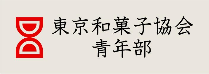 東京和菓子協会青年部